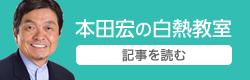 本田宏の白熱教室